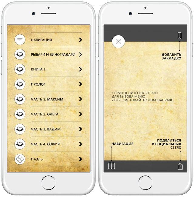 Роман Михаила Харита «Рыбари и виноградари» для iPhone и iPad