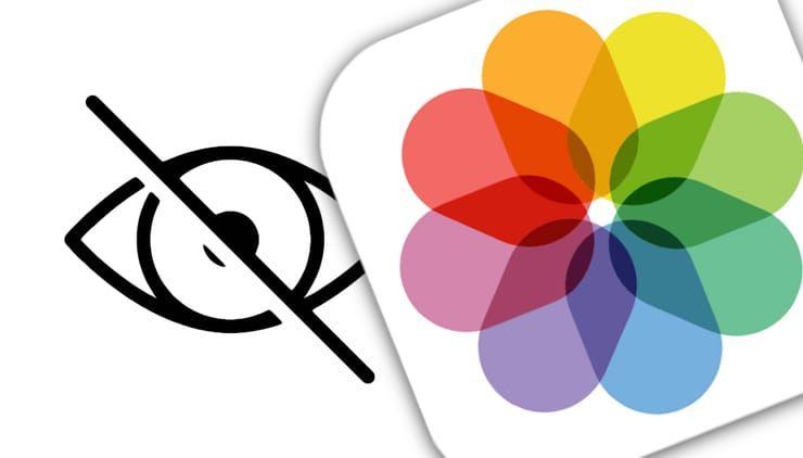 Как спрятать фото на iPhone и iPad или установить пароль на них