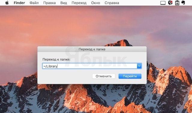 Как включить отображение скрытой папки «Библиотека» на Mac