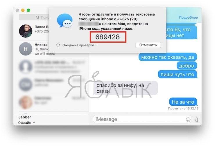 Как получать сообщения SMS (iMessage) с iPhone на Mac или iPad
