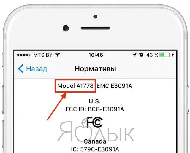 Модель iPhone 7