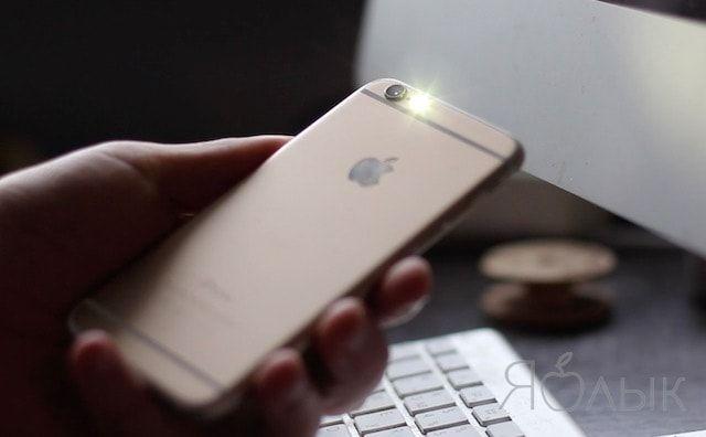 Как включить вспышку при звонках и уведомлениях на iPhone