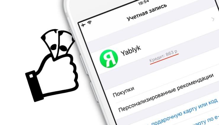 Как покупать игры или приложения в App Store без привязки карты
