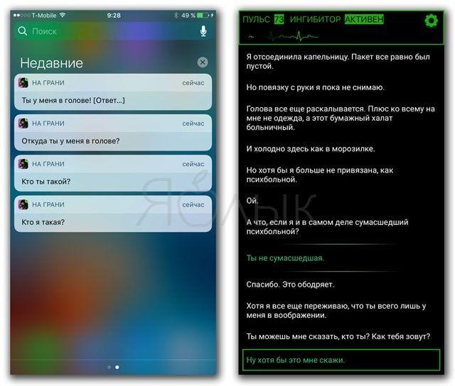 Lifeline: На грани - новый текстовый квест для iPhone, iPad и Apple Watch