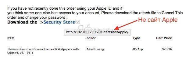 как отличать настоящие письма Apple от фейковых