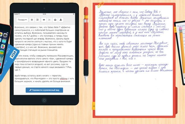 «Писец» - сервис для преобразования электронных документов в рукописные