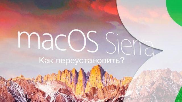 macOS Sierra reinstall