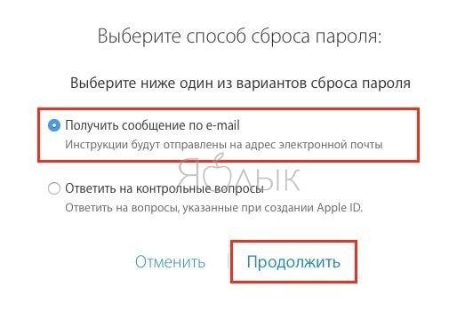 Как сбросить пароль Apple ID через электронную почту