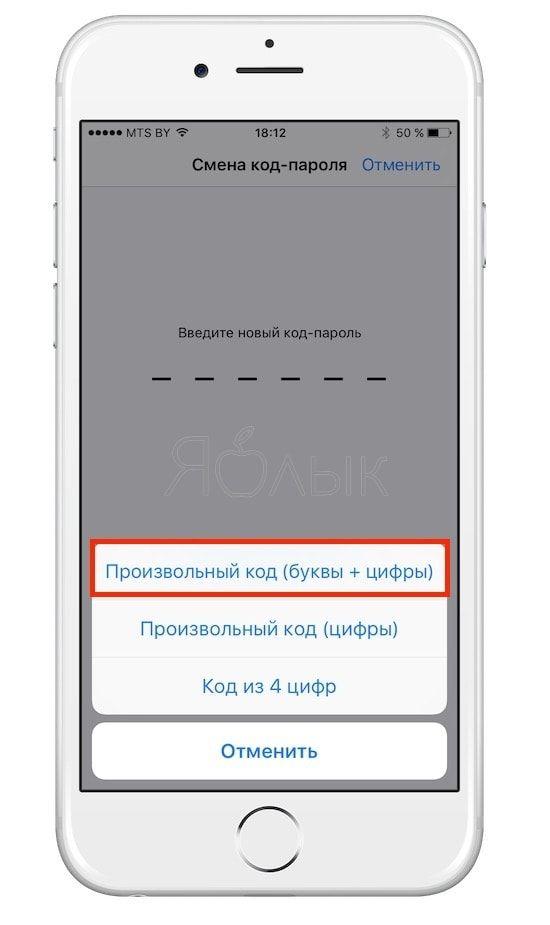 Настройте произвольный буквенно-цифровой пароль на iPhone