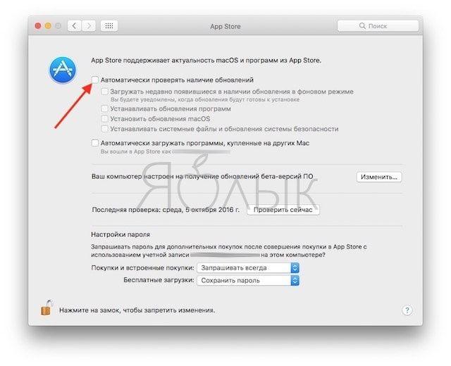Как запретить Apple автоматически загружать macOS Sierra на Мас