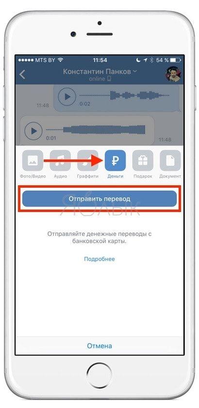 Как Вконтакте для iPhone отправлять денежные переводы