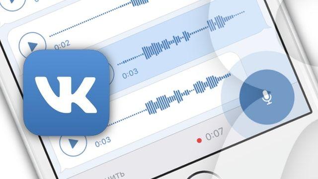 Как Вконтакте для iPhone отправлять голосовые сообщения и денежные переводы