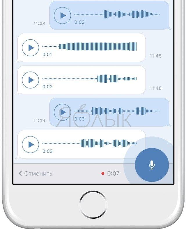 Как Вконтакте для iPhone отправлять голосовые сообщения