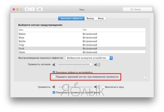 Как работает точная регулировка громкости на macOS