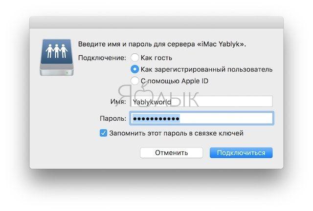 Как быстро передавать большие файлы с Mac на Mac, организовав локальную сеть