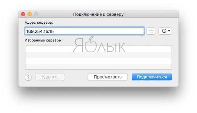 Как быстро передавать большие файлы с Mac на Mac
