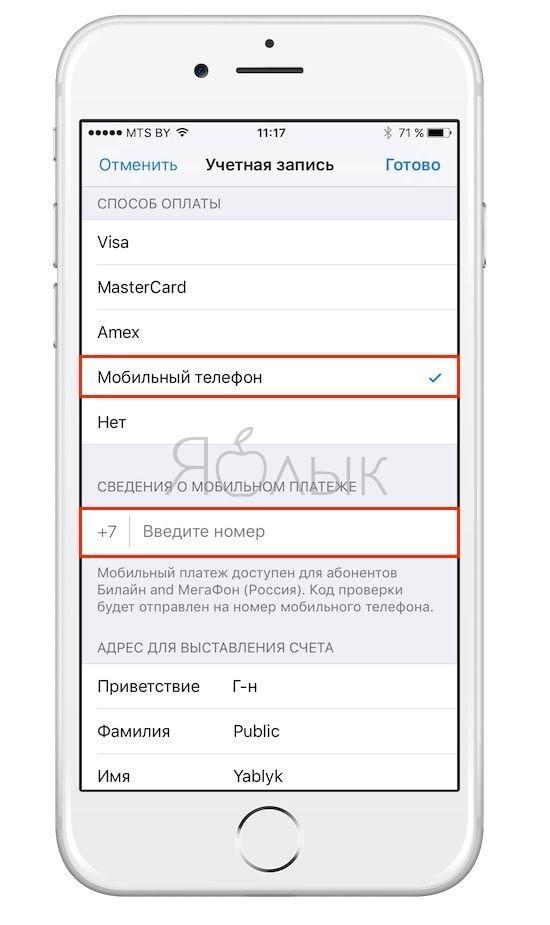 Как подключить оплату услуг Apple со счета мобильного телефона