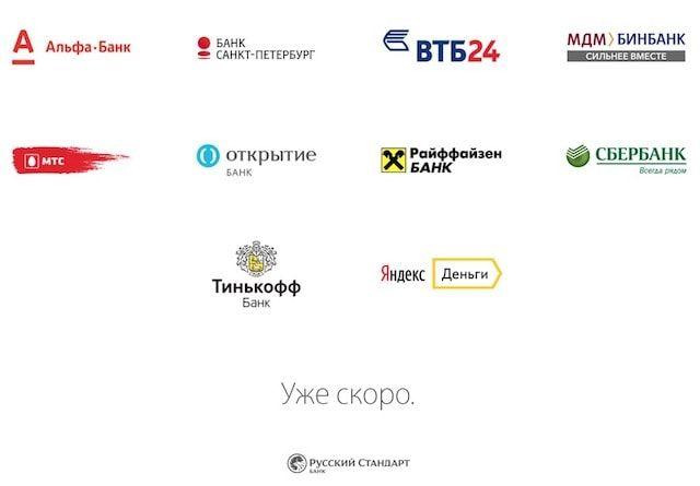 Какие российские банки работают с Apple Pay