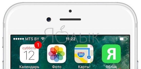 battery-ios-icon-yablyk