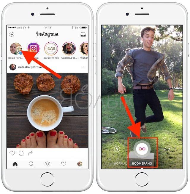 Как снимать зацикленные видео в Instagram на iPhone