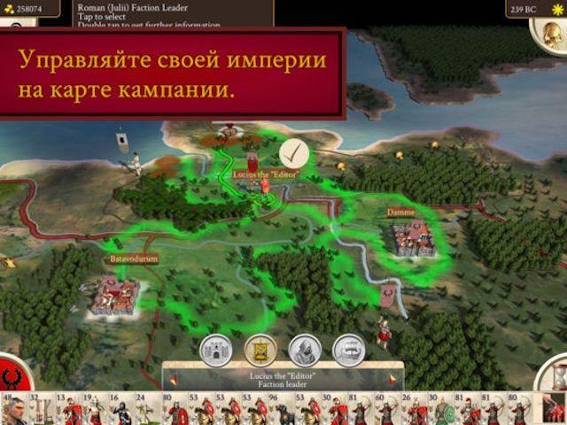 Игра Rome: Total War для iPad и Mac