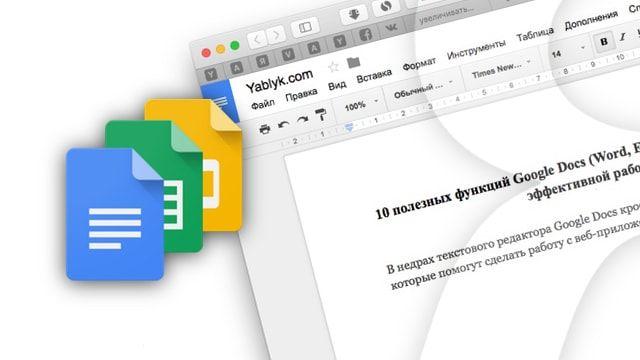 10 полезных функций Google Docs