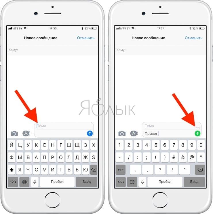 Тема и подсчет символов в iMessage