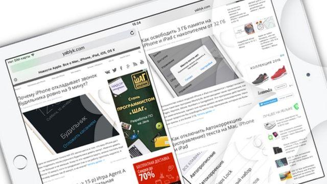 Многозадачность на iPad: как открыть одновременно две вкладки в Safari