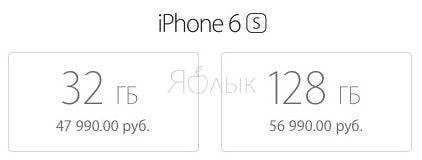 iphone 6s цены