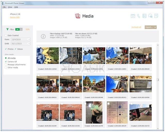 Как скачать фото, историю звонков, контакты, заметки, пароли из iCloud