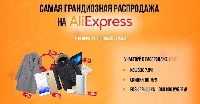 скидки + кэшбэк 7,5% на AliExpress 11 ноября