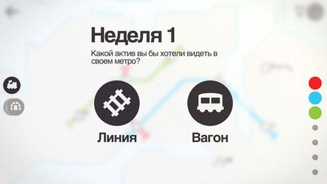 Обзор игры Mini Metro – занимательный карманный симулятор метро