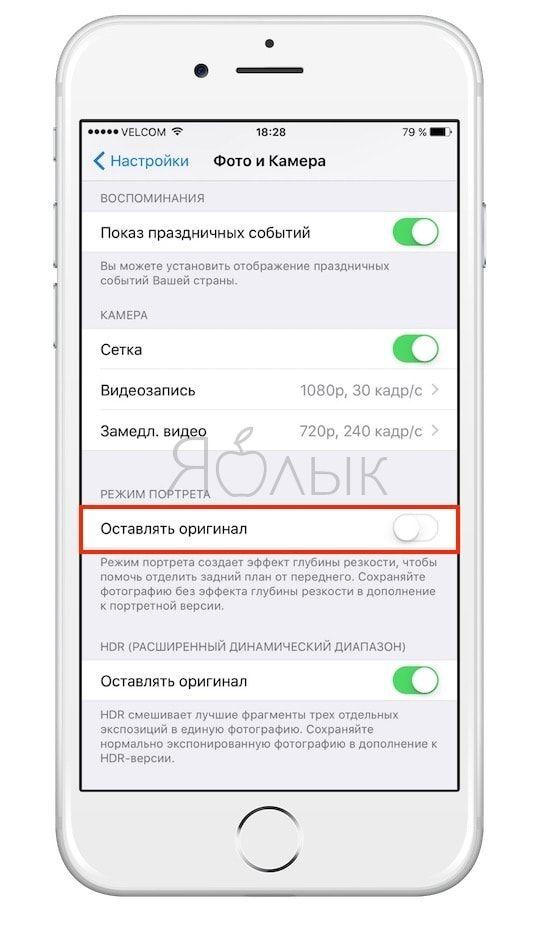 Как отключить сохранение дубликатов в портретном режиме на iPhone 7 Plus