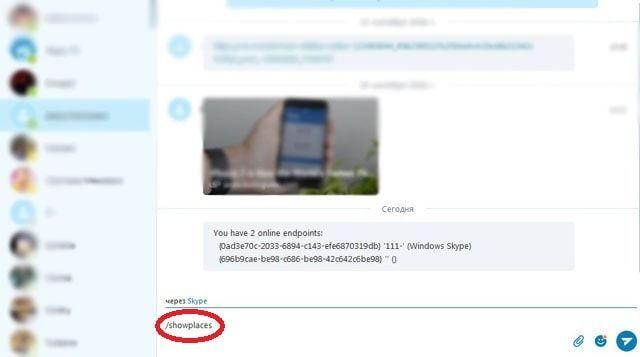 Как дистанционно выйти из своего аккаунта в Skype