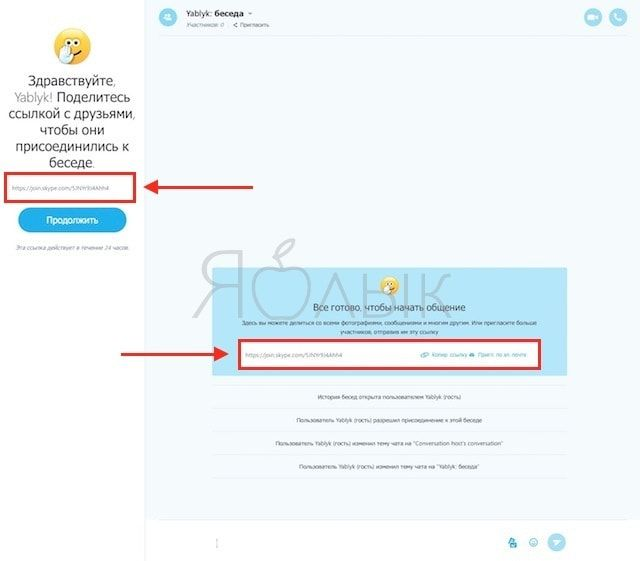 Как пользоваться Skype без регистрации учетной записи