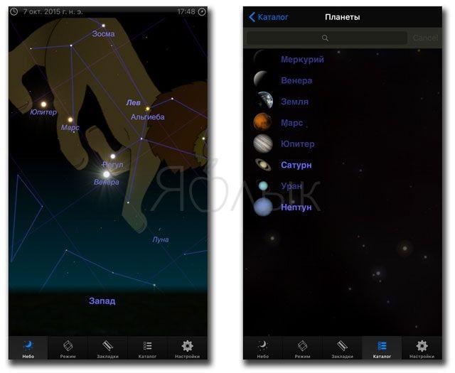 Звезда 3D+ для iPhone и iPad - интерактивный астрономический справочник