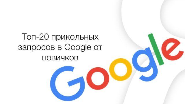 google zapros