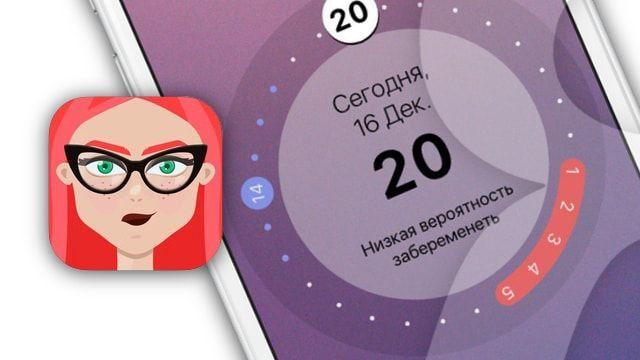 Lady Bell - женский календарь
