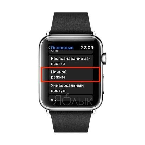 Как включить ночной режим на Apple Watch?