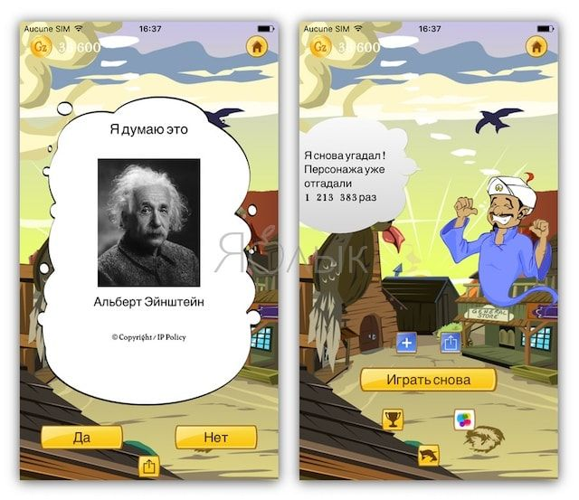 Akinator the Genie для iPhone и iPad - джинн, который умеет читать мысли