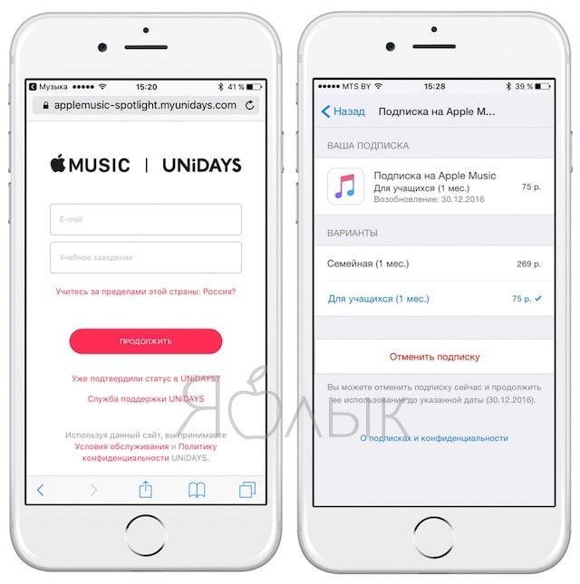 Как подключить льготный Apple Music для студентов