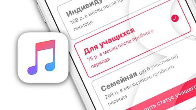 Apple Music для студентов