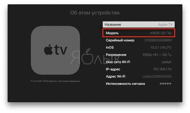Apple TV 4g настройки