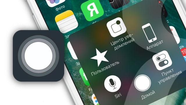 Как включить Assistive Touch и пользоваться им на iPhone и iPad