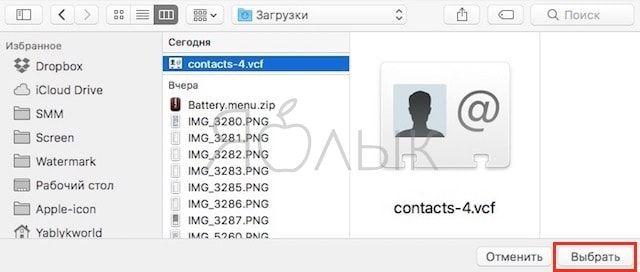 Как перенести контакты с SIM-карты, Gmail или телефона в iPhone