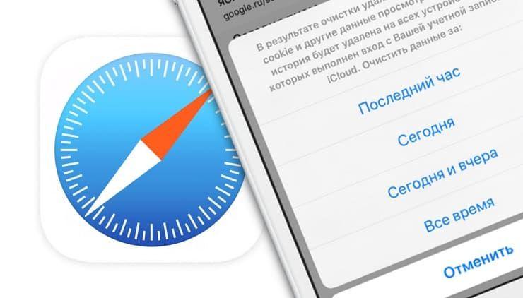 Как удалить историю посещений сайтов в Safari на iPhone и iPad