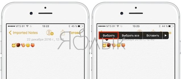 эмодзи на iPhone