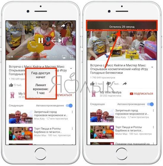 Как установить таймер на использование iPhone или iPad детьми