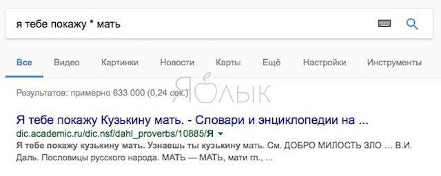 Как правильно гуглить (искать) в интернете