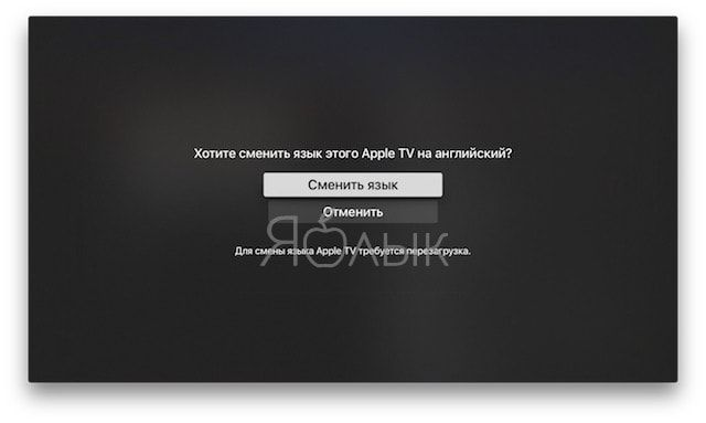 Как включить Siri для Apple TV в России